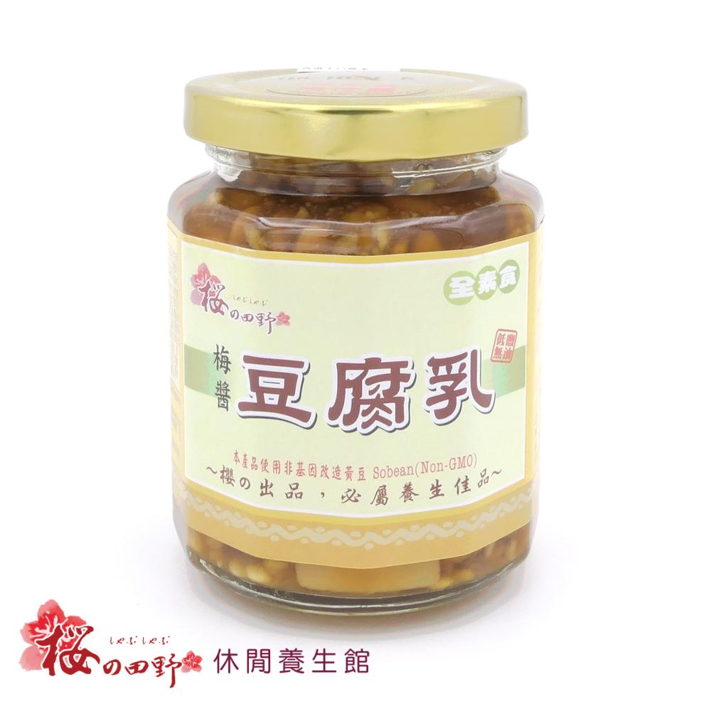 梅醬豆腐乳